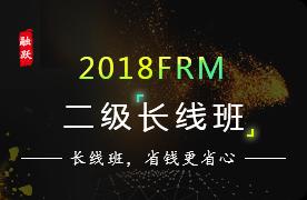 2018年11月FRM二级经典套餐图片