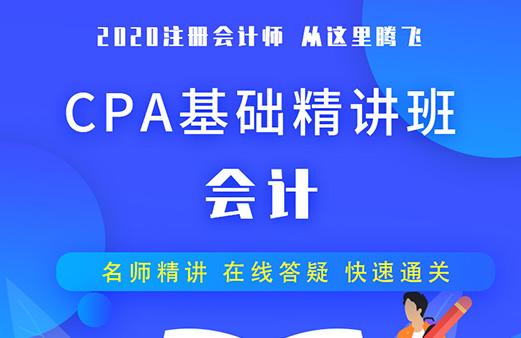 CPA名师精讲班--会计图片
