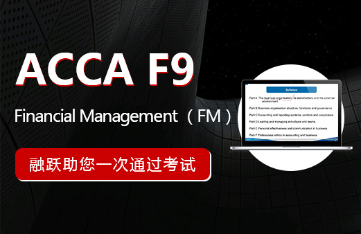 ACCA F9(Financial Management )图片