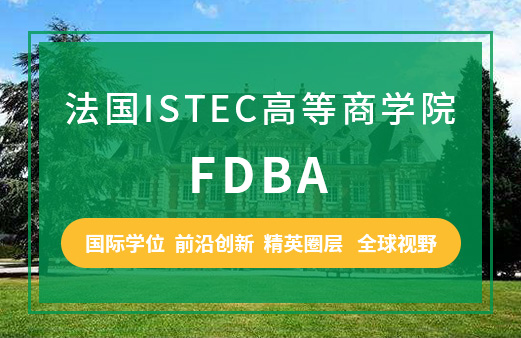 法国ISTEC高等商学院-FDBA