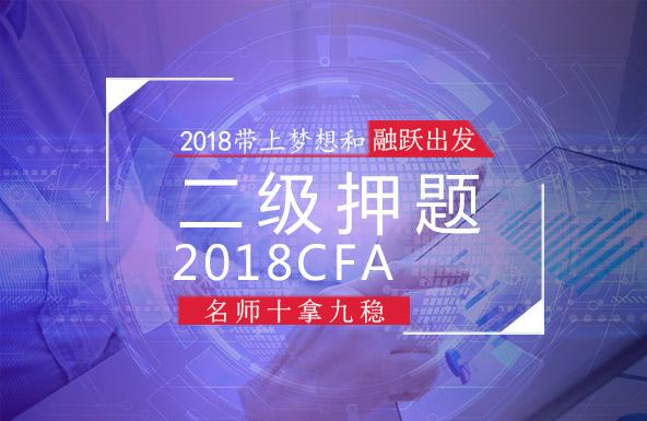 2018年6月CFA二级押题班图片
