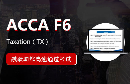 ACCA F6(Taxation)