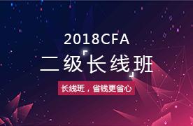 2018年6月CFA二级长线班图片