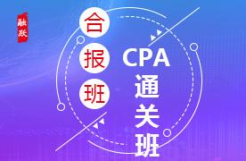 CPA名师通关班(精讲+习题+冲刺)6 in 1图片