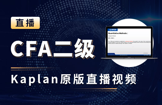 2020年CFA二级kaplan原版直播视频图片