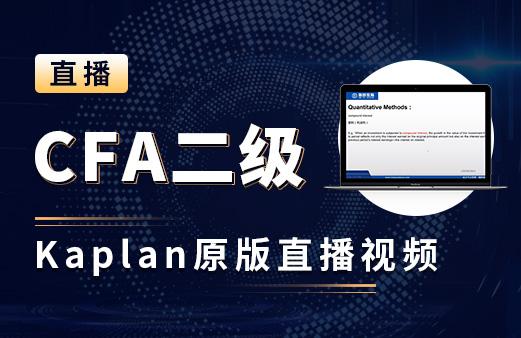 CFA二级kaplan原版直播视频图片