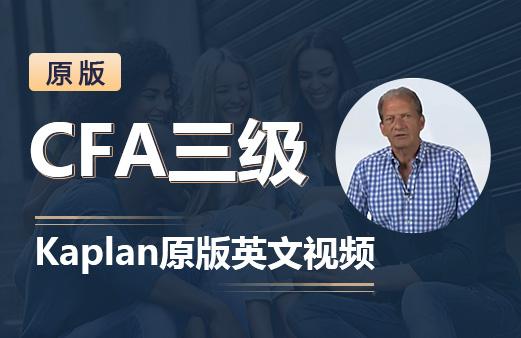 2019年CFA三级Kaplan原版英文视频