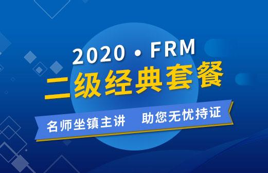 2020年FRM二级经典套餐图片