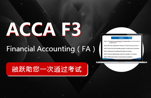 ACCA F3(Financial Accounting)