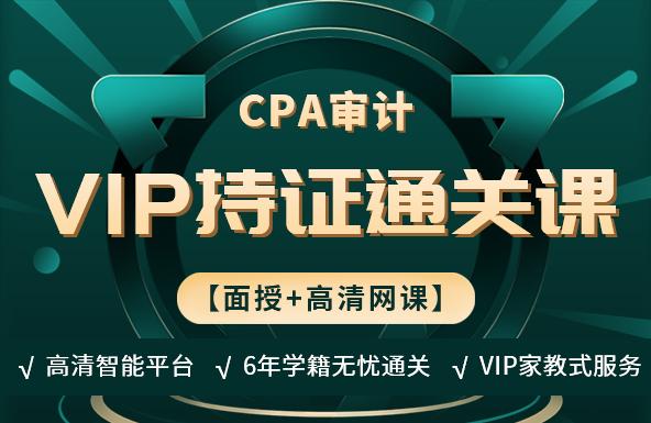 CPA-VIP持证通关面授班-审计图片