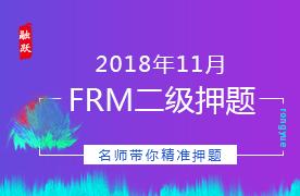 2018年11月FRM二级押题班图片