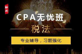 CPA名师无忧班(精讲+习题)--税法图片