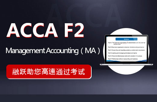 ACCA F2(Management Accounting)