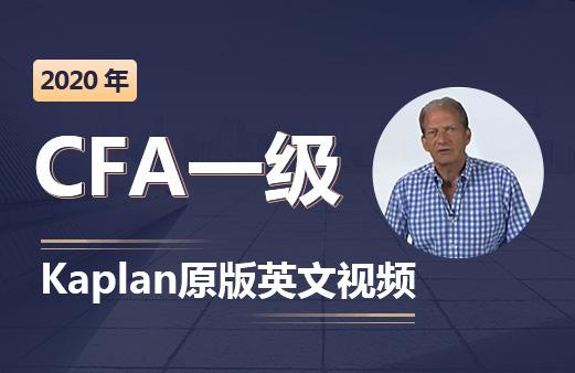 2020年CFA一级Kaplan原版英文视频图片