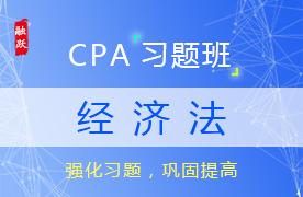 CPA名师经济法习题班图片