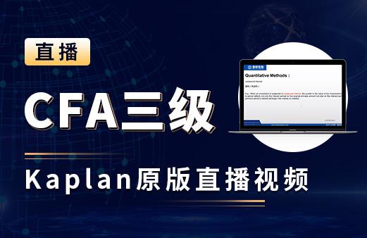 2020年CFA三级kaplan原版直播视频图片