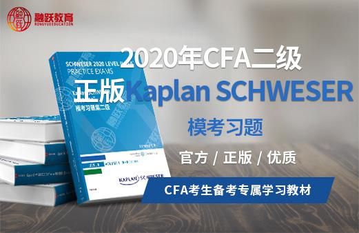 Kaplan除了CFAnotes教材还有模考习题,详细信息有吗?