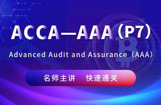 ACCA 名师精讲班 AAA(P7)图片
