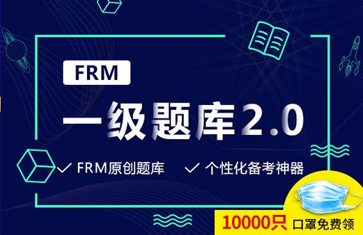 FRM一级题库