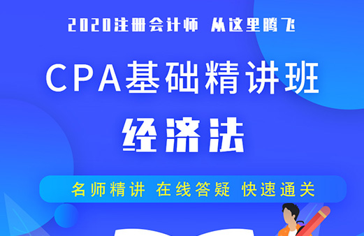 CPA名师精讲班--经济法