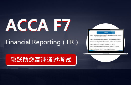 ACCA精品课  F7(FR)图片
