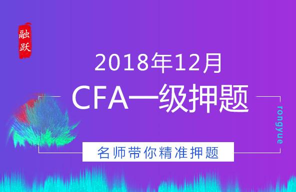 2018年12月CFA一级押题班图片