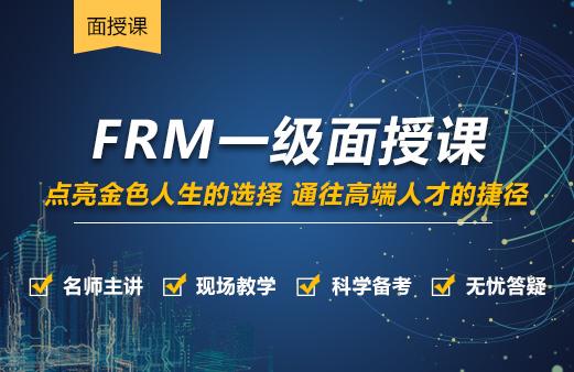 FRM一级面授课程图片