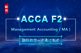ACCA F2(Management Accounting)图片