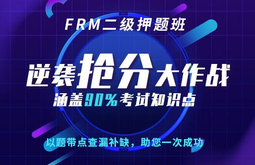 2019年FRM二级冲刺班