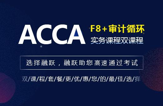 ACCA F8+审计循环-实务课程双课程套餐图片