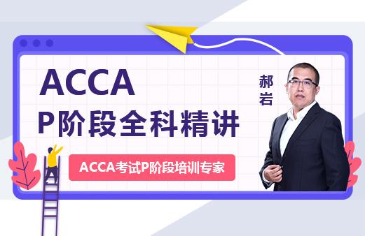 ACCA P 阶段无忧持证套餐图片
