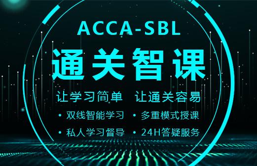ACCA-SBL通关智课图片