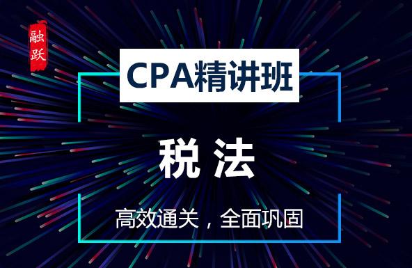 CPA名师精讲班--税法