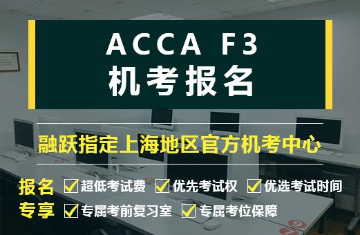 ACCA-F3上海机考报名中心图片