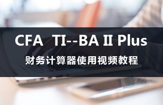 CFA-TI--BA II Plus财务计算器使用视频教程图片