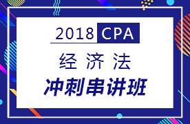 2018CPA经济法冲刺串讲班图片