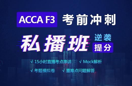 ACCA-F3冲刺私播课图片