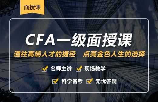 CFA一级面授课程图片