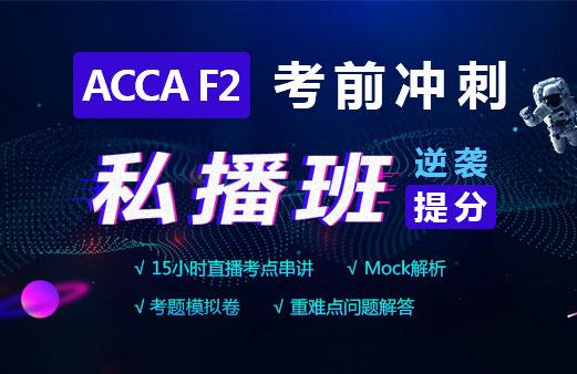 ACCA-F2冲刺私播课图片