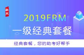 2019年FRM一级经典套餐图片