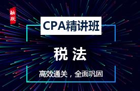 CPA名师精讲班--税法图片