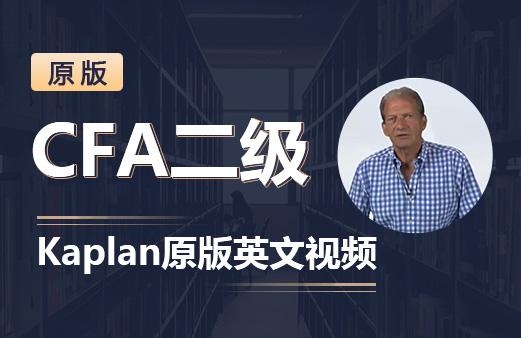2019年CFA二级Kaplan原版英文视频图片
