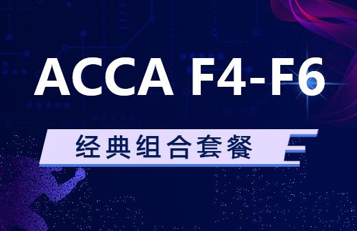 ACCA F4 - F6 经典组合套餐图片