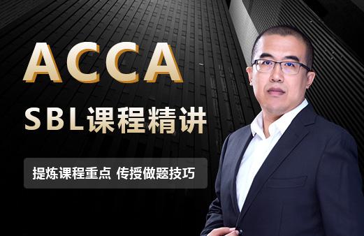 ACCA名师无忧班-SBL图片