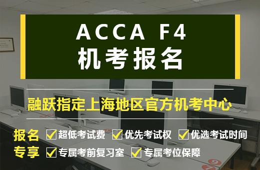 ACCA-F4上海机考报名中心图片