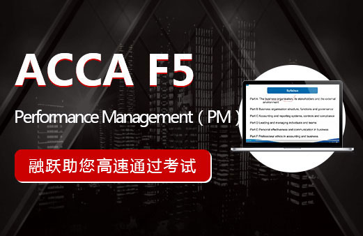 ACCA F5(Performance Management)
