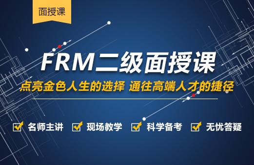 FRM二级面授课程图片