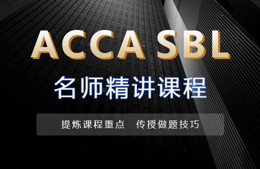 ACCA 名师精讲班 SBL(P1、P3)图片