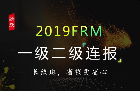 2019年5月FRM一级二级连报经典套餐图片