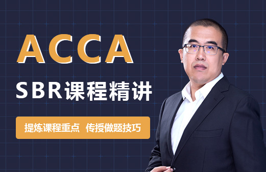 ACCA名师通关班-SBR